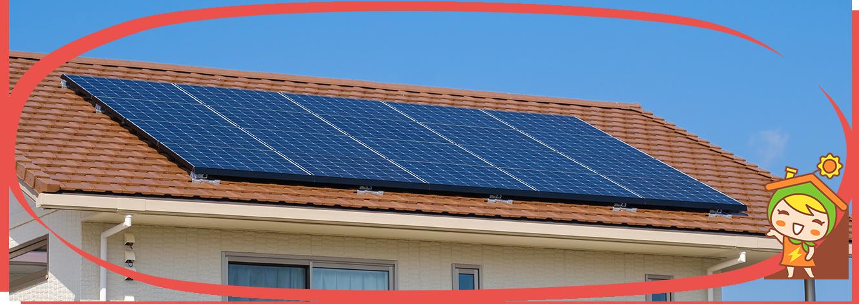 太陽光発電の保証